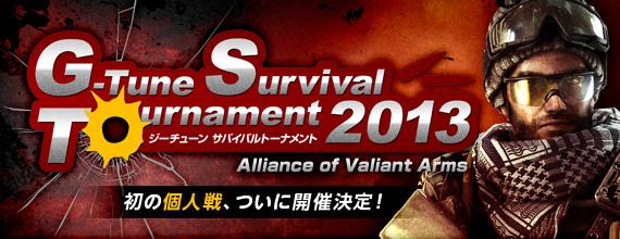 AVA G-Tune Survival Tournament 2013