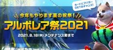 7/21(水)|Event|TERA