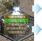 守護霊球製作、守護神牌昇級方法01