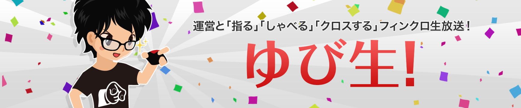 フィンクロ公式生放送「ゆび生!」
