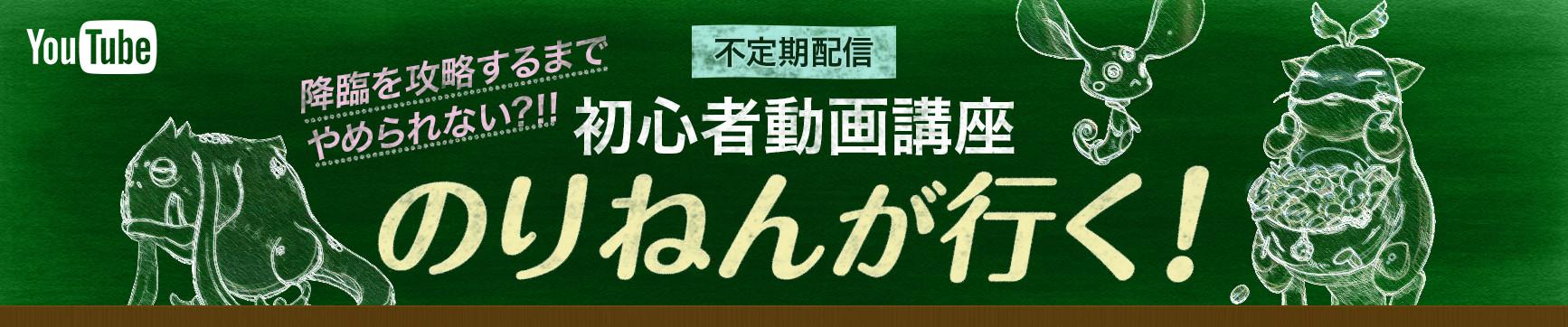 初心者動画講座「のりねんが行く!」