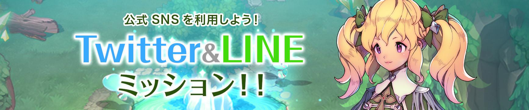 ツイッター&LINEミッション