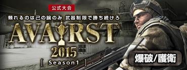 AVARST2015 Season1