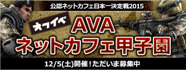 http://ava.pmang.jp/new_notices/1634?kind_index=7