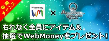 AVA×WebMoneyキャンペーン