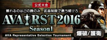 AVARST2016 Season1