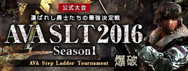 AVASLT2016 Season1