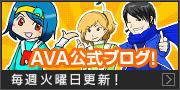AVA公式ブログ