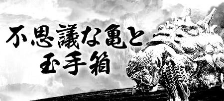 イベント「不思議な亀と玉手箱」
