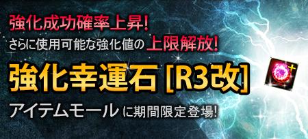 強化幸運石[R3]&[R3改]
