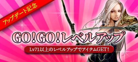 GO!GO!レベルアップ