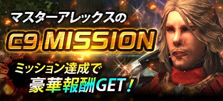 C9 MISSION