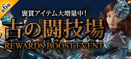 第6弾:古の闘技場REWARDS BOOST