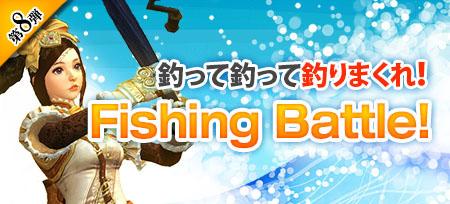 第8弾:Fishing Battle