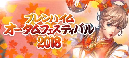 ブレンハイムオータムフェスティバル2018