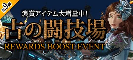 第9弾:古の闘技場REWARDS BOOST