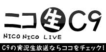 ニコ生C9