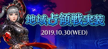 2019年10月30日(水)アップデート情報