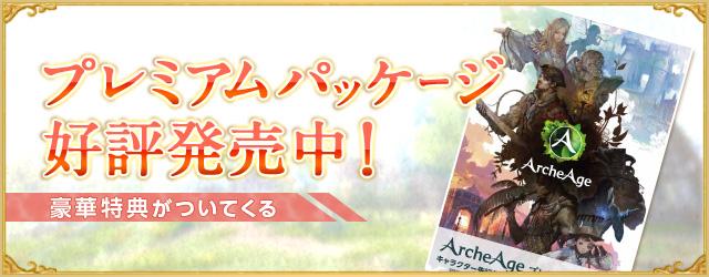 ArcheAgeプレミアムパッケージ 予約開始!