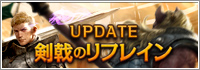 UPDATE『剣戟のリフレイン』