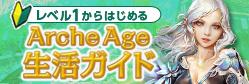 ArcheAge生活ガイド