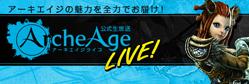 公式生放送ArcheAge LIVE!