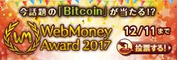 WebMoney Award 2017