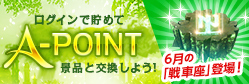 A-POINT