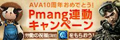 Pmang連動キャンペーン