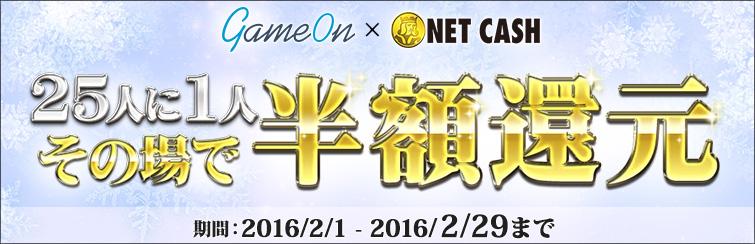 当社限定NETCASHキャンペーン