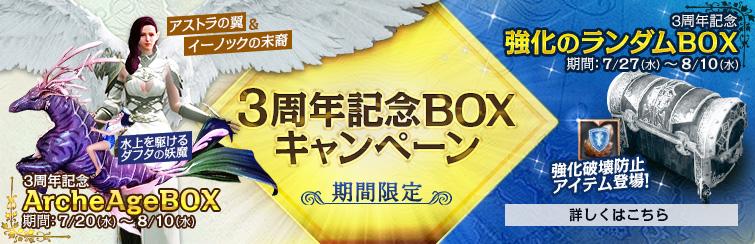 3周年BOX