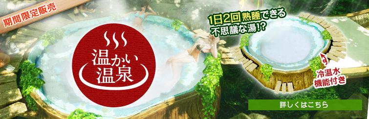 温かい温泉