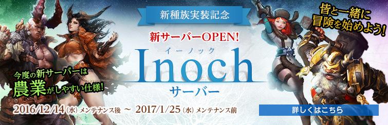 新サーバー「Inoch」特設サイト