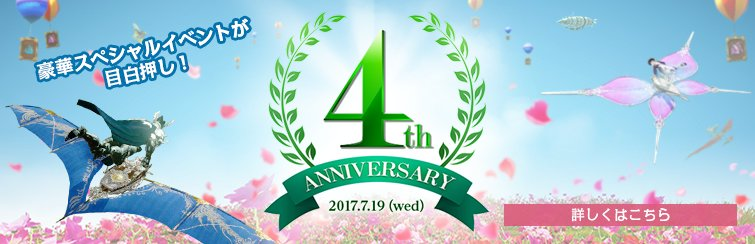 ArcheAge4thAnniversary