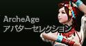 ArcheAgeアバターセレクション