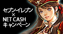 NETCASHセブンイレブン限定キャンペーン