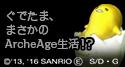 ぐでたま、まさかのArcheAge生活!?