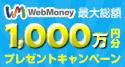 ウェブマネーキャンペーン
