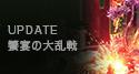 UPDATE「饗宴の大乱戦」