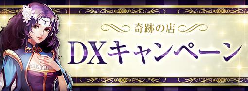 奇跡の店「春の祝祭」DXキャンペーン