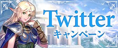 Twitterキャンペーン[極]