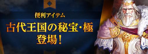 秘宝[極]キャンペーン