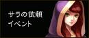サラの依頼イベント開催!