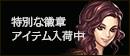 奇跡の店「徽章アイテム」プレミアムキャンペーン開催!