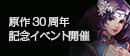 【原作30周年記念】イベント開催一覧