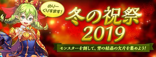 冬の祝祭2019開催!