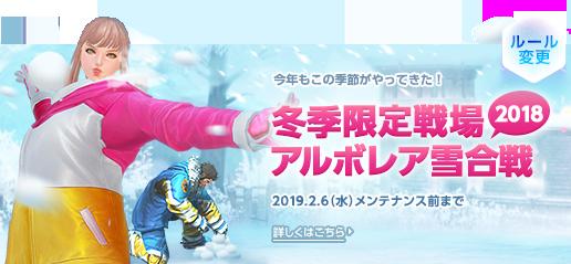 アルボレア雪合戦2018(ルール変更)
