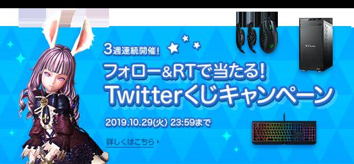 Twitterくじキャンペーン