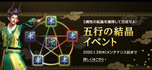 五行の結晶イベント