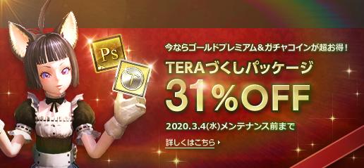 TERAづくしパッケージ31%OFF